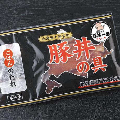 帯広ぶたいちの豚丼の具145g(5食セット) ※北海道産豚ロース使用 ※冷凍品(賞味期限365日) フライパンで焼くだけで本格豚丼がご家庭でお愉しみいただけます。