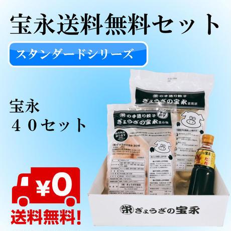 宝永ギフト40セット 【送料込】