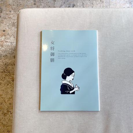 OKAMI GOZEN 本のみ(女将YUKA)