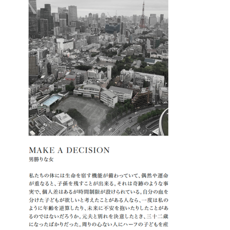 【Landscape Issue 5】Shaping Destiny & My Interior Diary