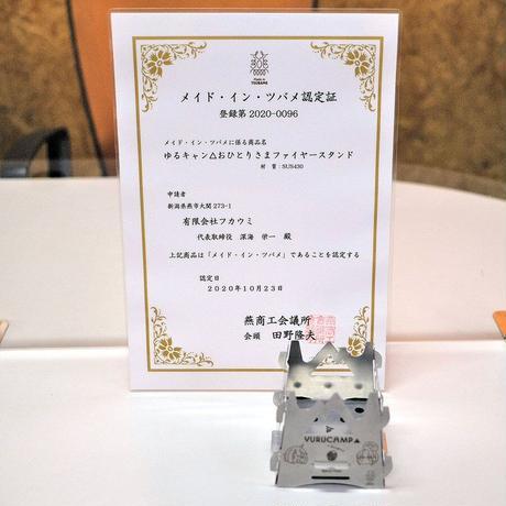 ゆるキャン△ YURUCAMP おひとりさまファイヤースタンド【日本製】ステンレス (AKRYUR065)