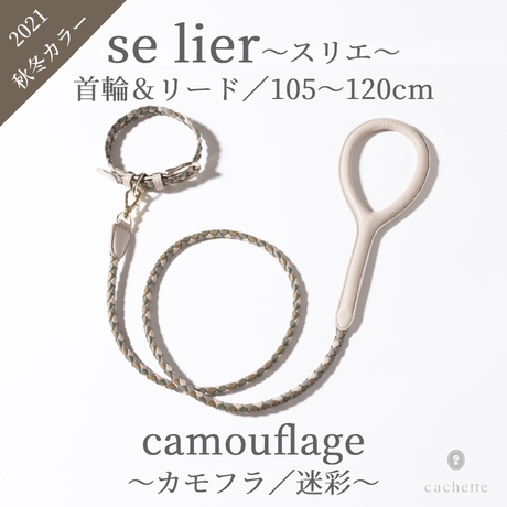【se lier/2021秋冬】首輪&リードセット 105~120cm/camouflage(カモフラ)
