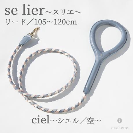 【se lier】リード 105~120cm/ciel(シエル)