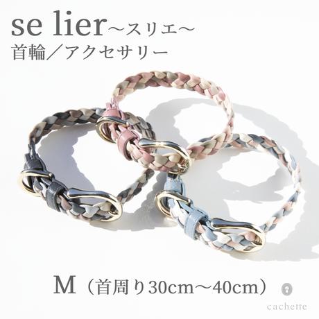 【se lier】首輪/アクセサリー M