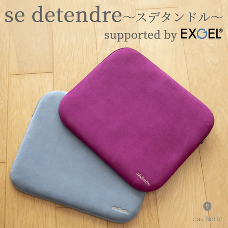 【se detendre supported by EXGEL】ペットマット