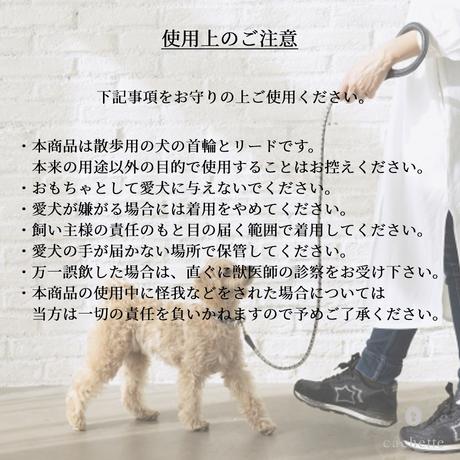 【se lier】首輪&リードセット 85~100cm/fleur(フルール)