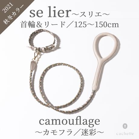 【se lier/2021秋冬】首輪&リードセット 125~150cm/camouflage(カモフラ)