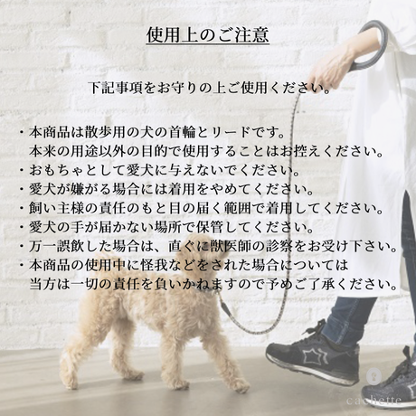 【se lier/2021秋冬】首輪&リードセット 85~100cm/camelia(カメリア)