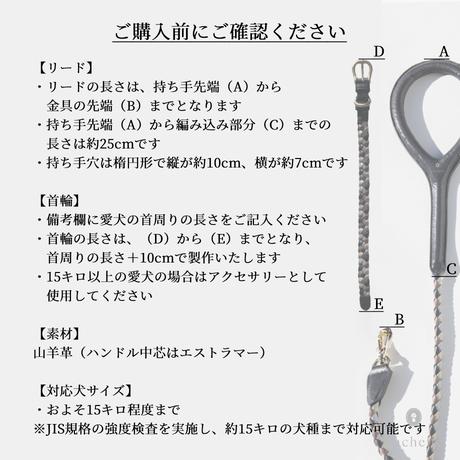 【se lier/2021秋冬】首輪&リードセット 125~150cm/camelia(カメリア)