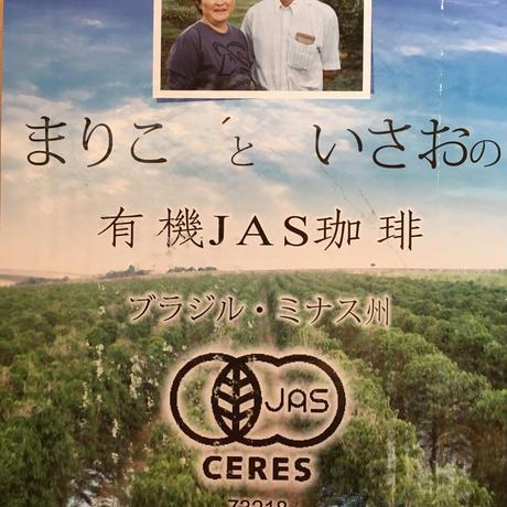 【浅煎り】ブラジル パライーゾ  鈴木功 有機JAS(200g)