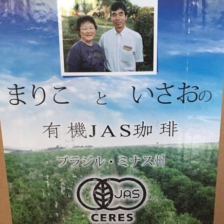 【生豆】ブラジル パライーゾ 鈴木功 有機JAS 1kg