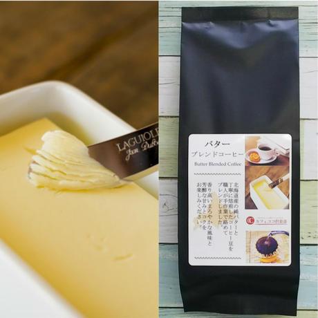 バターブレンドコーヒー(北海道産純バター使用)200g