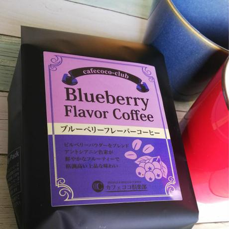 ブルーベリーフレーバーコーヒー 200g
