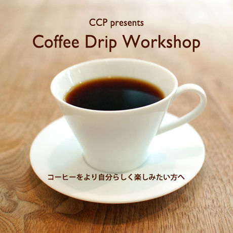 Coffee Drip Workshop