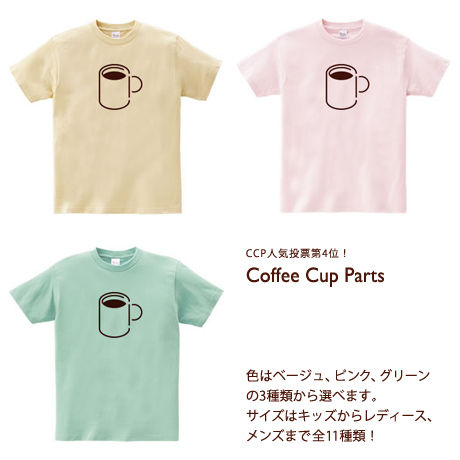 CCP Tシャツ「Coffee Cup Parts」