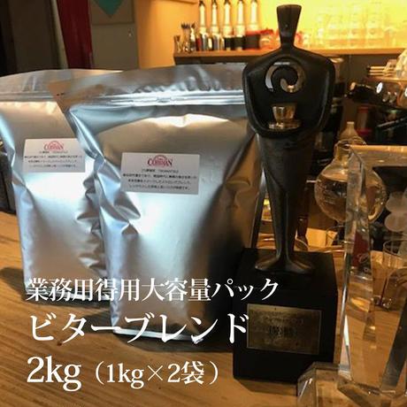 業務用:得用大容量パック ビターブレンド 2kg(1Kg×2P)