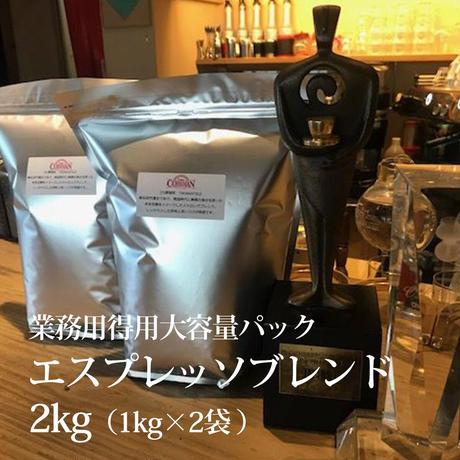 業務用:得用大容量パック エスプレッソブレンド 2kg(1Kg×2P)