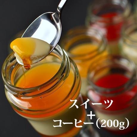 【定期便】スイーツ&コーヒー【200g】