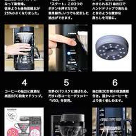 マスター吉良 おすすめコーヒーメーカー HARIO 珈琲王2