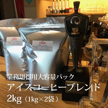 業務用:得用大容量パック アイスコーヒーブレンド 2kg(1Kg×2P)