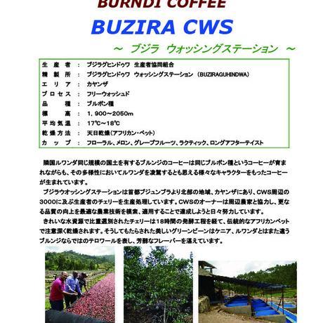 ブルンジ 〜ブジラ ウォッシングステーション〜 500g