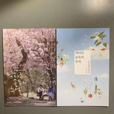 『デッドエンドの思い出』韓国版ポストカードセット