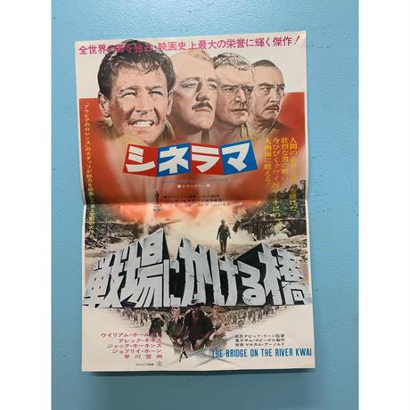 映画『戦場にかける橋』プレスシート