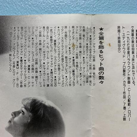 映画『サタデーナイトフィーバー』プレスシート