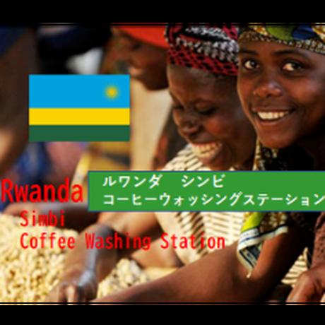 ルワンダ シンビ コーヒーウォッシングステーション100g