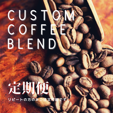CUSTOM BLEND COFFEE リピート定期便