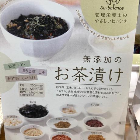 無添加お茶漬け2点セット(緑茶のり、ほうじ茶しそ)