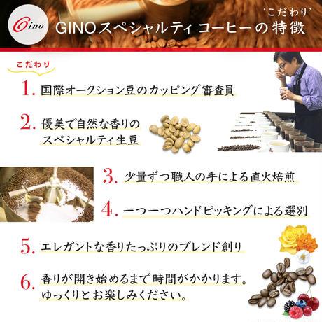 Ginoスペシャルティコーヒー/オリジナルブレンドドリップパック4種セット(化粧箱入り)配送料無料
