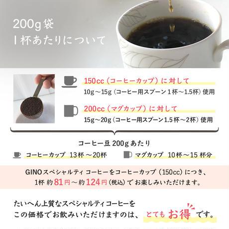 ミラノブレンド / エグゼクティブ爽やかな深煎り (200g)