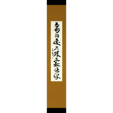 [Hanging Scroll] the philosophy of 孔子 (Confucius)