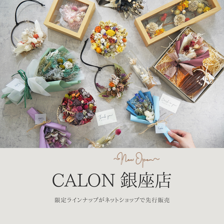 【Calon銀座店 店頭受け取り限定 】Calonのオーダーメイド花束