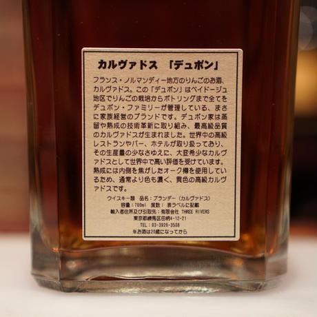 5本だけ入荷。デュポン50年,41%日本限定販売。