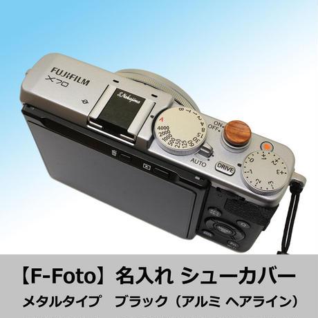 【カスタムワードシューカバー】 メタルタイプ 、シルバー、形状: A(フジフィルムにお勧め)