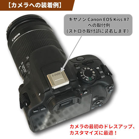 【カスタムワードシューカバー】 メタルタイプ 、シルバー、形状: C キヤノン専用