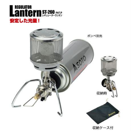 【SOTO】レギュレーターランタン ST-260