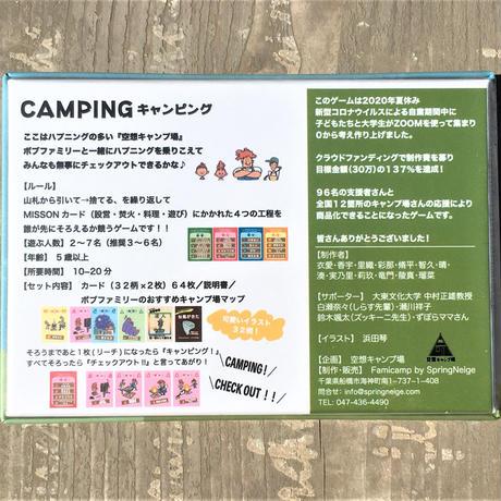 キャンプにぴったりのカードゲーム CAMPING