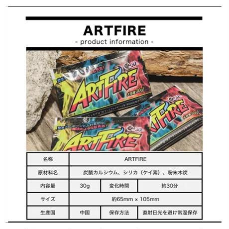 ARTFIRE/アートファイヤー 30g