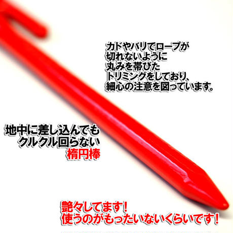 鍛造ペグ エリッゼステーク28cm 粉体塗装 カラー