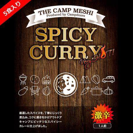 Campdoors / スパイシーカレー (激辛) 5食入り