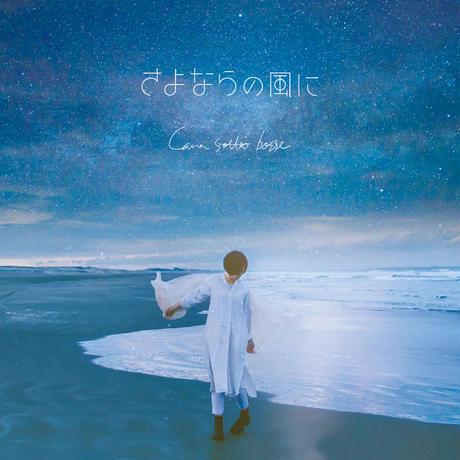 [CD] さよならの風に