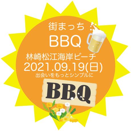 2021.09.19(日) 街まっち バーベキュー祭り@明石市 林崎松江海岸ビーチ 恋活婚活BBQパーティー