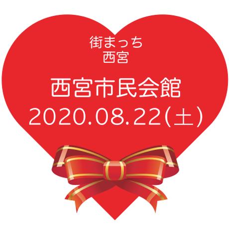 【終了】2020.08.22(土) ひょうご出会いサポートセンター会員様限定 街まっち  夏恋@西宮市民会館 恋活婚活パーティー
