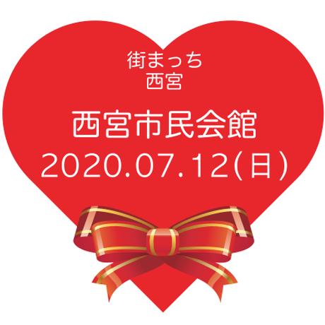 【終了】2020.07.12(日) ひょうご出会いサポートセンター会員様限定 街まっち  夏恋@西宮市民会館 恋活婚活パーティー