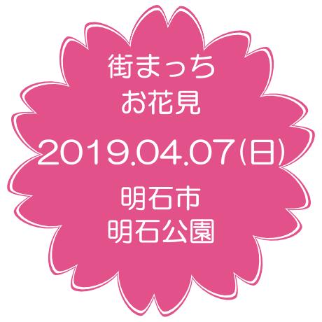 2018.04.07(日) 街まっち お花見ピクニック@明石市 明石公園 桜を見ながら婚活恋活しましょ。