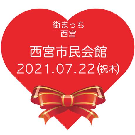 【終了】2021.07.22(祝木) ひょうご出会いサポートセンター会員様限定 街まっち  夏恋@西宮市民会館 恋活婚活パーティー
