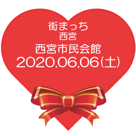 【終了】2020.06.06(土) ひょうご出会いサポートセンター会員様限定 街まっち  夏恋@西宮市民会館 恋活婚活パーティー